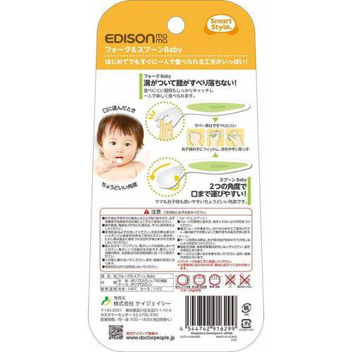 Edison Mama嬰兒叉匙餐具連盒套裝綠色