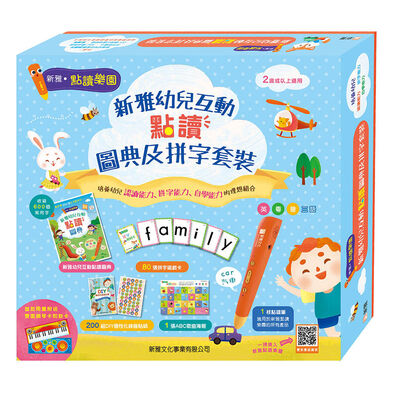 Sun Ya  新雅幼兒互動點讀圖典及拼字套裝