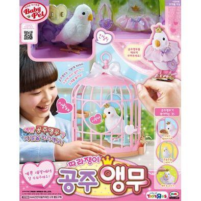 Mimi World 公主小鸚鵡