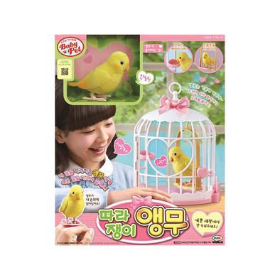 Mimi World Baby Pet 開心小鸚鵡